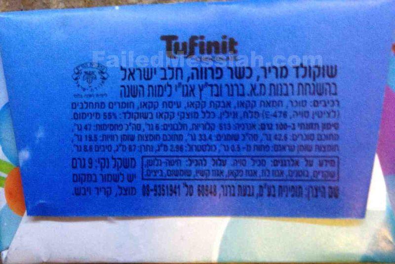 Kosher pareve halav yisrael chocolate 5-2015