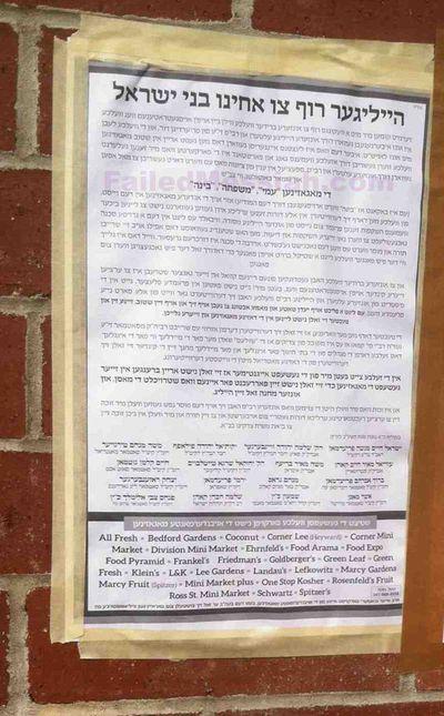 Ami, Mishpacha and Binah ban, Williamsburg rabbis, 5-2015 watermarked