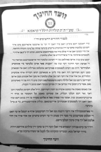 Krasna Yeshiva stylish eyeglasses ban 5-29-2015