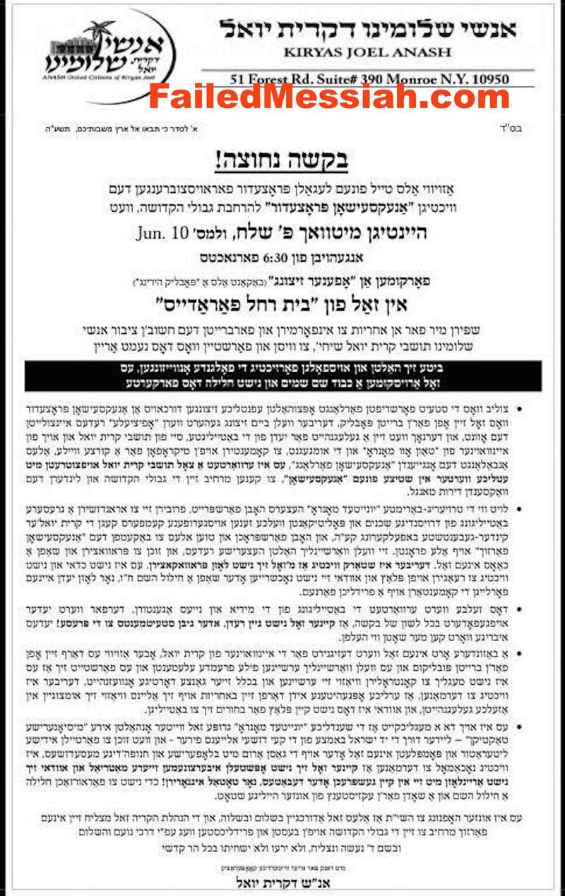 Kiryas Joel letter on annexation meeting 6-10-2015
