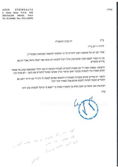 Steinsaltz letter to Rabbi Dov Stein distancing himself fron the sanhedrin 2008 watermarked