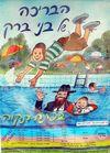 Haredi pool info 7-2015