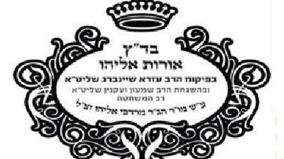 Badatz Orot Eliyahu seal