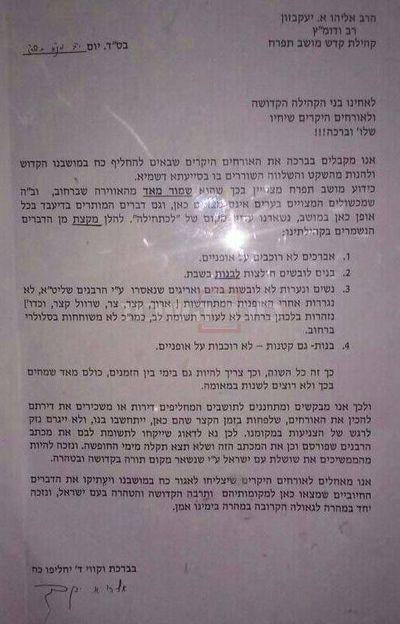 Rabbi Eliyahu Yakobson Moshav Tifrach modesty letter 8-2015