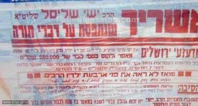 Pro Yishai Shlissel Schlissel Gay Pride Parade Terrorist Murderer pashkvil 8-4-2015