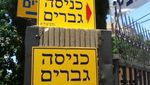 Haredi gender segregation sign