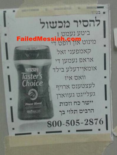 Call Nestle and have it remove woman's picture from Nescafe package sign 8-27-2015