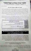 Talmud Torah Toldos Raphael Kashoie eyeglasses restrictions 9-2015
