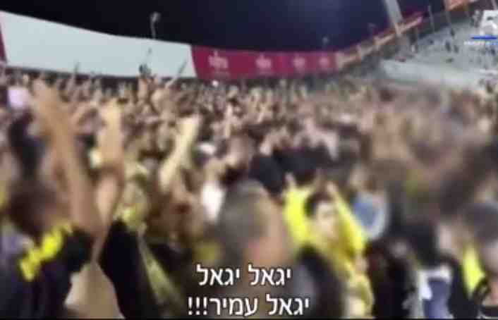 Beitar jerusalem fans chant Yigal Amir's name in homage 10-26-2015