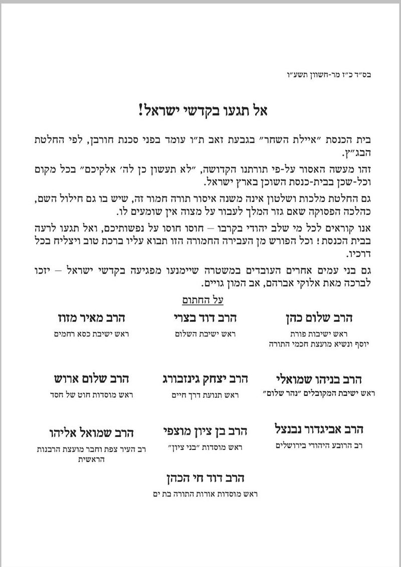 Rabbis tell soldiers, cops to disobey orders Givat Ze'ev synagogue demolition 11-2015