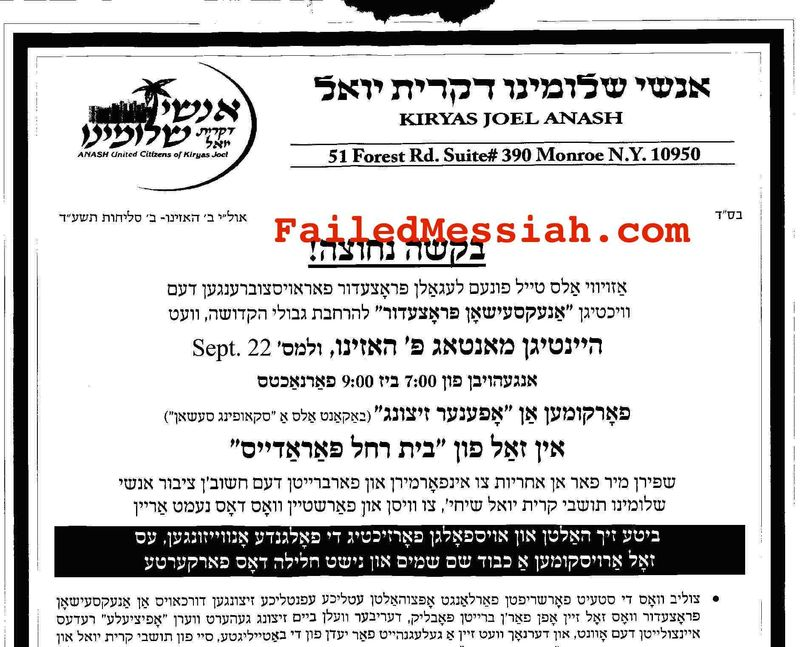 Kiryas Joel annexation meeting flyer 9-2014