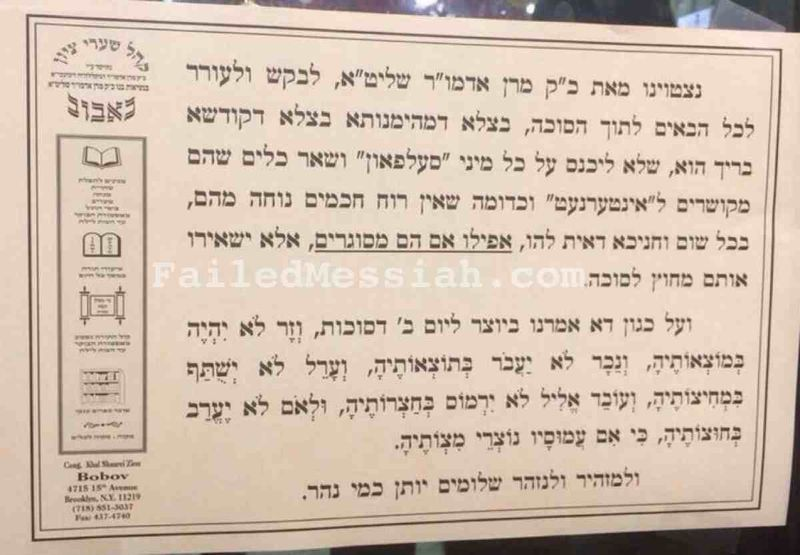 No owner of Internet connected cellphone can enter - sign at Bobov 48 sukka in Borough Part 10-2014 closeup