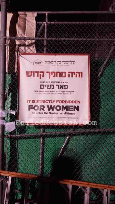 Bobov 45 bans all women from sukkah 10-2014