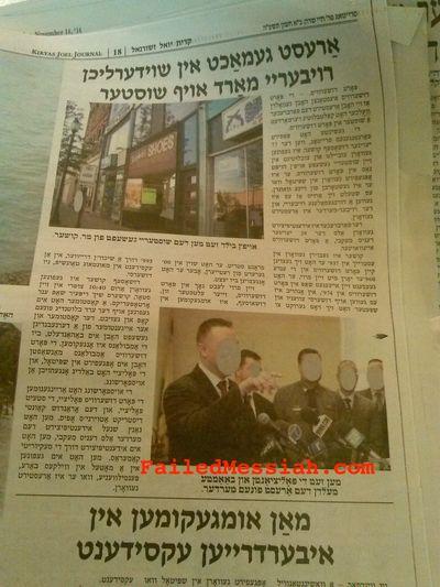 Kiryas Joel Journal newspaper covers faces of law enforcement officers 11-14-2014