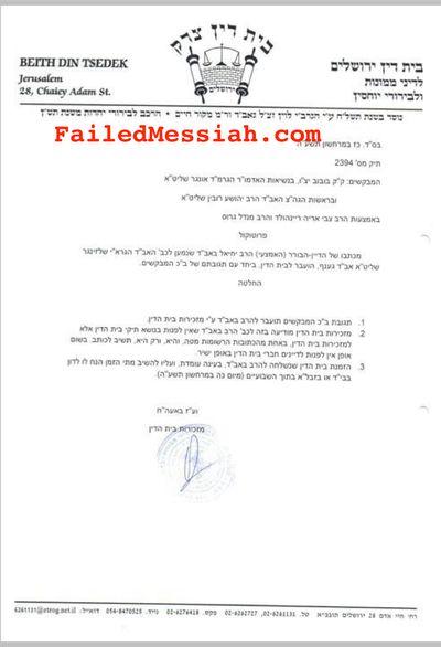Rabbi Levine's response to Rabbi Yechiel Babad's letter 11-23-2014