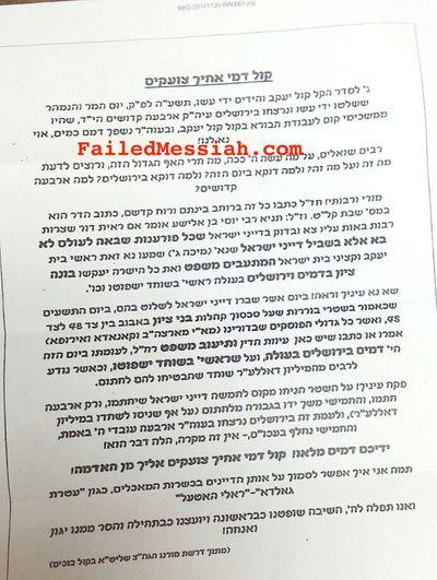 Rabbi Avrohom Schorr letter on Bobov beit din 11-24-2014