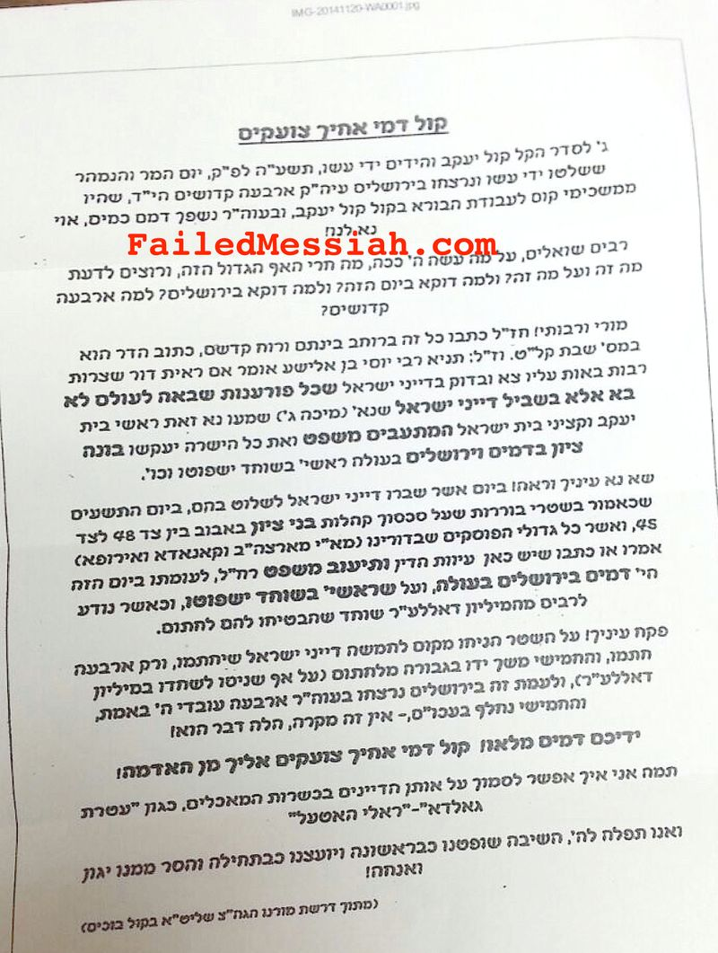 Rabbi Avrohom Schorr letter on Bobov beit din 11-24-2014