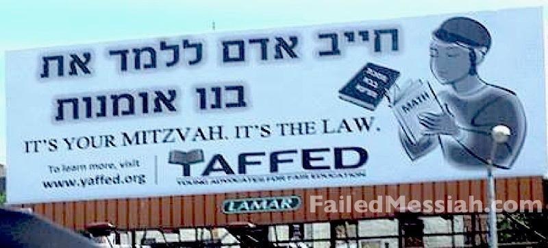 Yaffed Billboard Prospect Expressway 6-5-2013