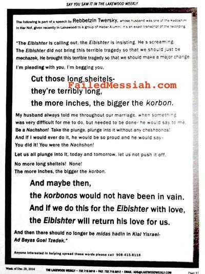 Long Sheitel modesty ad Lakewood 12-30-2014