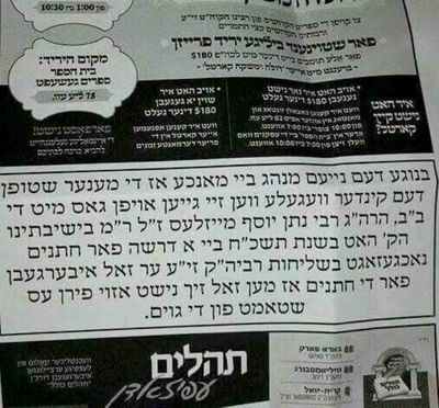 Men pushing baby strollers while walking with their wives is goyish hasidic newspaper 1-2015