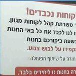 Osher Ad supermarket modesty sign  Talpiot Jerusalem 3-2015