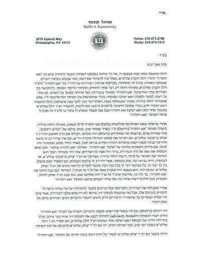 Rabbi Shmuel Kamentsky Aish HaTorah Letter 1