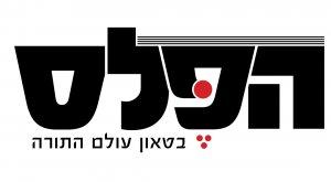 Hapeles logo
