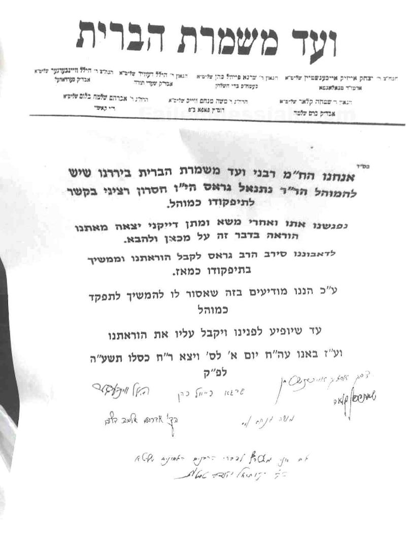 Ban on Mohel Nesnael Gross, November 23, 2014