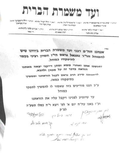 Ban on Mohel Nesnael Gross, November 23, 2014