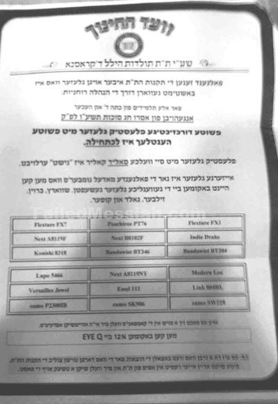 Krasna Yeshiva stylish eyeglasses ban page 2 5-29-2015