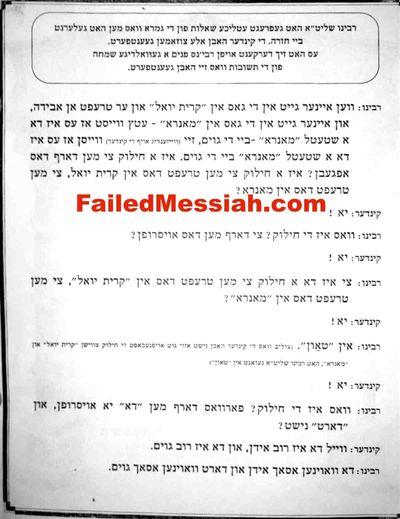 Satmar Rebbe Aharon Teitelbaum quizzes KJ kids on returning lost objects to goyim 6-2015