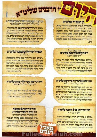 Top London haredi rabbis fundraise for Lev Tahor cult 7-12-2015