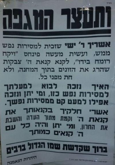 Pashkvil wall poster Mea Shearim praising Yishai Shlissel Schlissel Gay Pride Parade Terror attack 8-5-2015