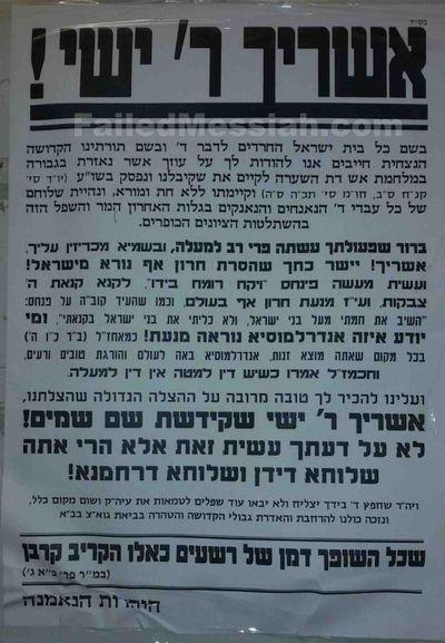 Haredi pashkvil poster in support of Gay Pride Parade terrorist murderer Yishai Shlissel (Schlissel) 8-5-2015