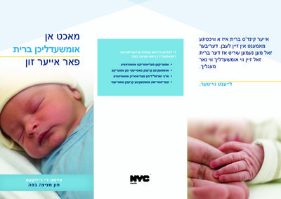Before-the-bris-brochure-yi_Page_1