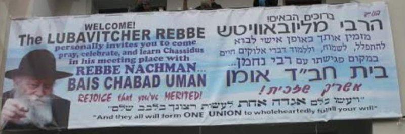 Chabad House of Uman, Ukraine banner sign 9-2015