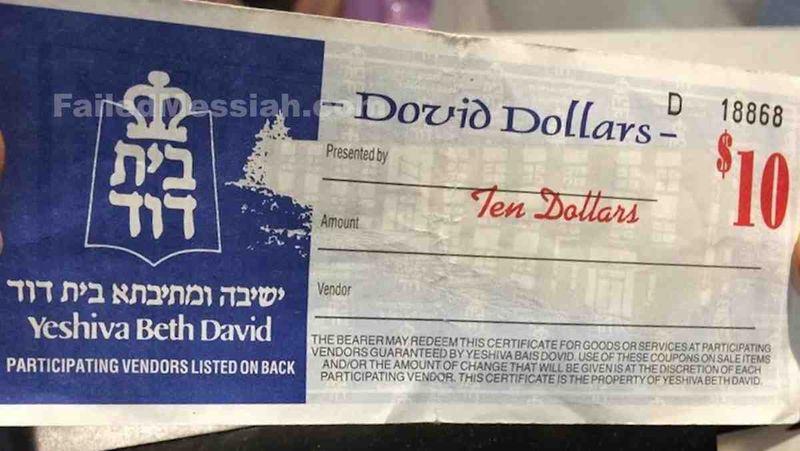 Yeshiva voucher 1 9-2015