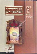 Haredi racism 2 10-2015