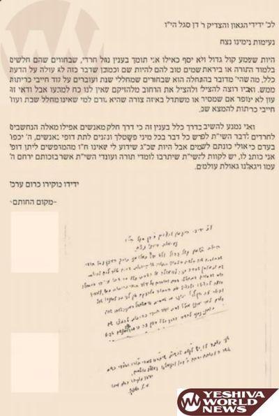 Rabbi Aharon Leib Steinman letter to Don Segel re- Nahal Haredi