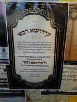 Kiddush announcement in honor of release from prison of New Square arsonist Shaul Spitzer 10-30-2015
