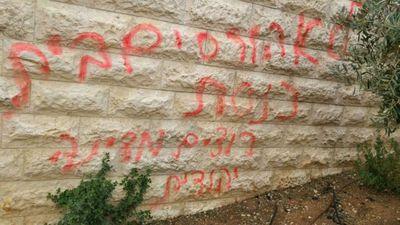 Graffiti on Israel's Supreme Court, November 4, 2015.Israel Police Spokeman Unit