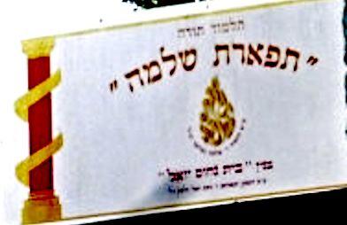 Talmud Torah Tiferes Shlomoh