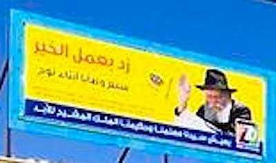 Rebbe messiah 7 mitzvot Arabic billboard 12-2015 Jerusalem