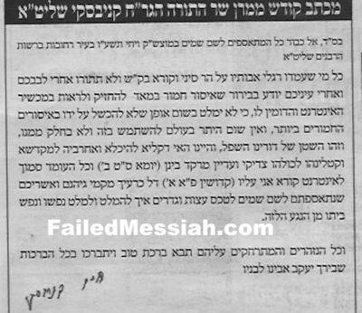 Rabbi Chaim Kanievsky Internet is Satan 12-29-2015 Yated Ne'eman