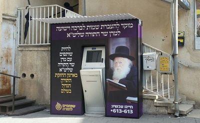 Rabbi Chaim Kanievsky ATM for Tzedaka and Brachas Partners in Torah 1-21-2016