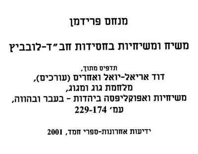 Habad-Mashi'ach