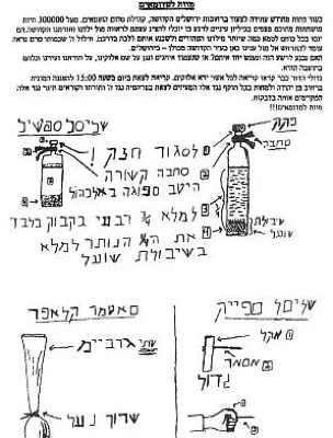 Haredi Poster Kill Gays