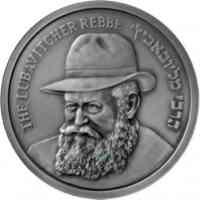 Israel Rebbe Medal-1