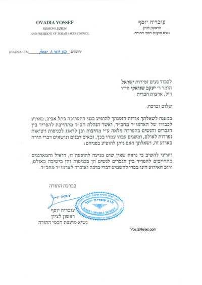 Rabbi Ovadia Yosef Concert Letter 23 Adar 1 '08