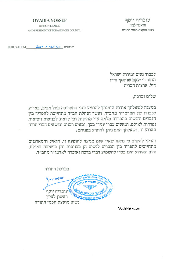Chabad messianist concert wins rabbinic approval failedmessiah rabbi ovadia yosef concert letter 23 adar 1 08 stopboris Image collections